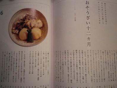 12kagetusouzaikurashi201101.jpg