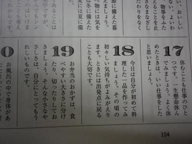 hinnto2kurashi201101.jpg