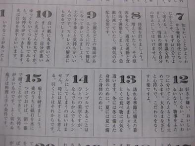 hinntosyukurahshi201101.jpg