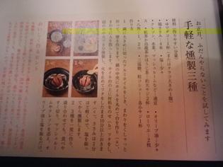kurashisyougaturyouri201101.jpg