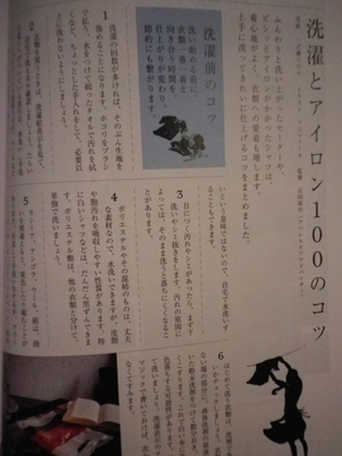 senntakukotukurashi201011.jpg