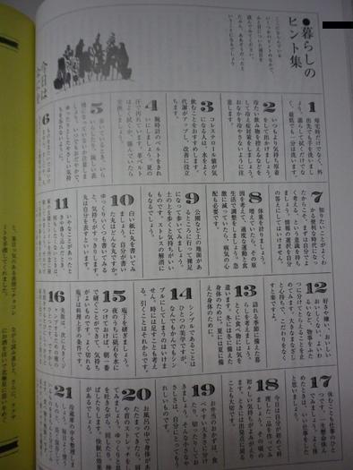 sukinape-jikurashi201101.jpg