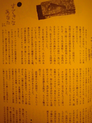 sutekikurashi201101.jpg